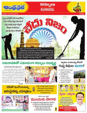 Kurnool - Read on ipad, iphone, smart phone and tablets.