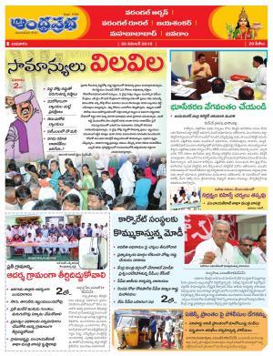 30-11-16 Warangal
