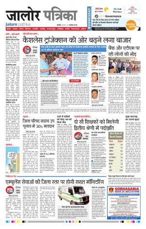 Rajasthan Patrika Jalore - Read on ipad, iphone, smart phone and tablets.