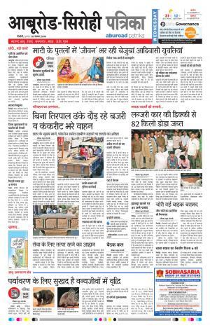Rajasthan Patrika Abu Road - Read on ipad, iphone, smart phone and tablets.