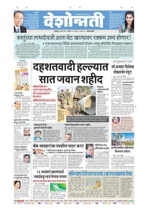 30th Nov Amravati - Read on ipad, iphone, smart phone and tablets.