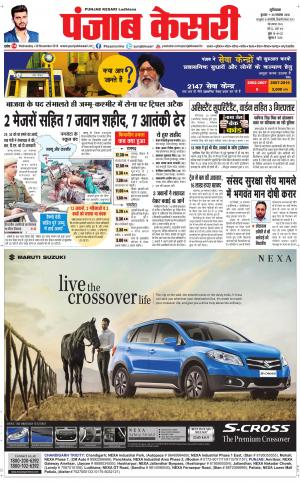 Main Ludhiana - Read on ipad, iphone, smart phone and tablets.