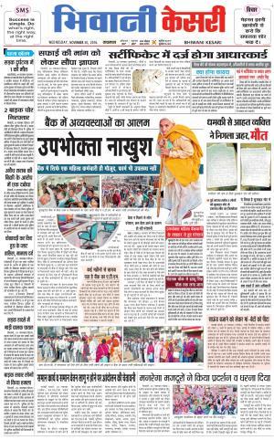 Punjab kesari / Haryana Bhiwani kesar