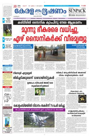 30/11/2016 - Read on ipad, iphone, smart phone and tablets.