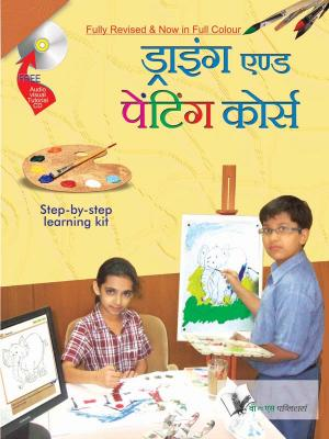 DRAWING & PAINTING COURSE (Hindi) (With CD) - Read on ipad, iphone, smart phone and tablets.