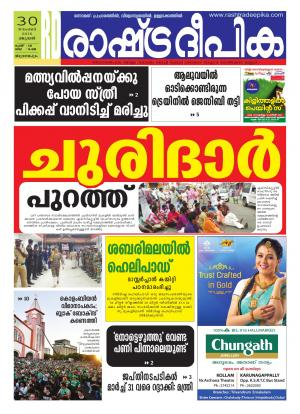 Rashtradeepika Trivandrum 30-11-2016 - Read on ipad, iphone, smart phone and tablets.