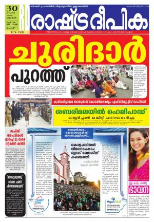 Rashtradeepika palakkad 30-11-2016 - Read on ipad, iphone, smart phone and tablets.