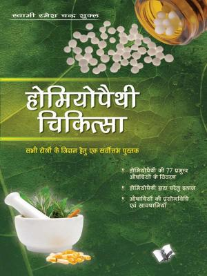 HOMEOPATHY CHIKITAS - Read on ipad, iphone, smart phone and tablets.