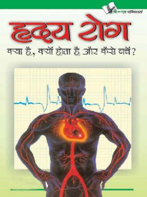 HRIDAY ROG KYA HAI - Read on ipad, iphone, smart phone and tablets.