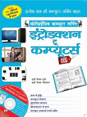 INTRODUCTION TO COMPUTERS (Hindi) - Read on ipad, iphone, smart phone and tablets.