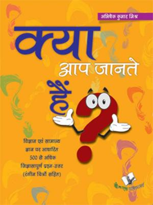 KYA AAP JANTE HAI? (4/C) - Read on ipad, iphone, smart phone and tablets.