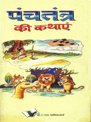 PANCHTANTRA KI KATHAYE - Read on ipad, iphone, smart phone and tablets.