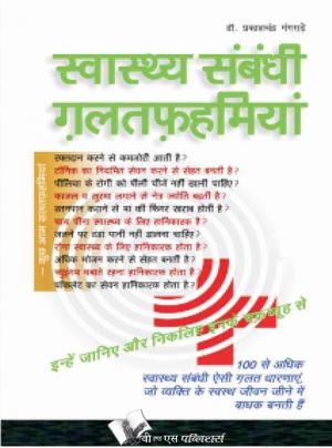SWASTHYA SAMBANDHI GALATFAHMIYAN - Read on ipad, iphone, smart phone and tablets.