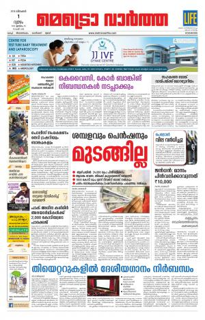 Metrovaartha(Kozhikode) - Read on ipad, iphone, smart phone and tablets.