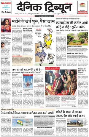 Dainik Tribune (Karnal Edition) - Read on ipad, iphone, smart phone and tablets.