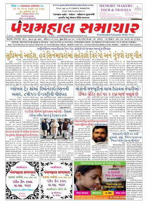 PMS-01-12-2016 - Read on ipad, iphone, smart phone and tablets.
