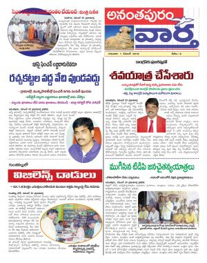Ananthapur - Read on ipad, iphone, smart phone and tablets.