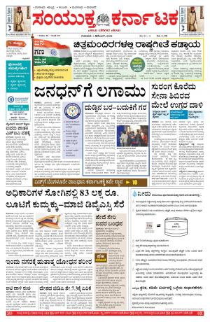 December,01,2016,Bangalore - Read on ipad, iphone, smart phone and tablets.