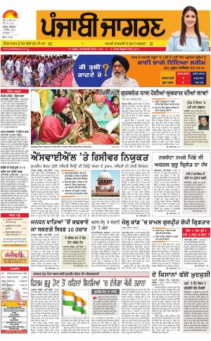 Moga/Faridkot/Muktsar : Punjabi jagran News : 1st December 2016 - Read on ipad, iphone, smart phone and tablets.