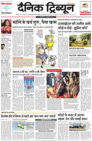 DT_01_December_2016_Rohtak - Read on ipad, iphone, smart phone and tablets.