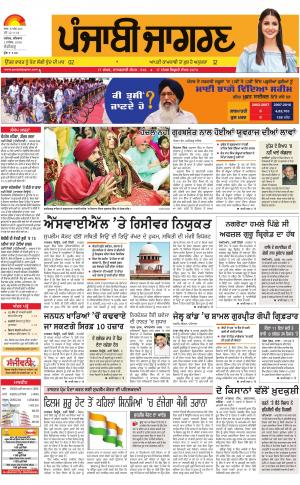 Chandigarh : Punjabi jagran News : 1st December 2016