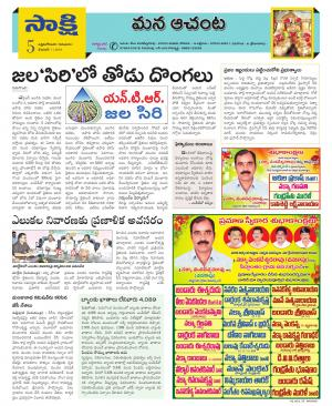 West Godavari Constituencies - Read on ipad, iphone, smart phone and tablets.