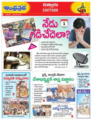 Chitoor - Read on ipad, iphone, smart phone and tablets.