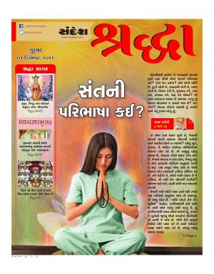 Shradha - Read on ipad, iphone, smart phone and tablets