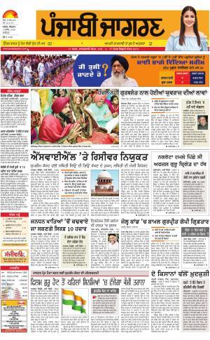 LUDHIANA : Punjabi jagran News : 1st December 2016 - Read on ipad, iphone, smart phone and tablets.