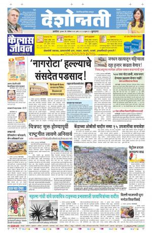 01th Dec Buldhana - Read on ipad, iphone, smart phone and tablets.