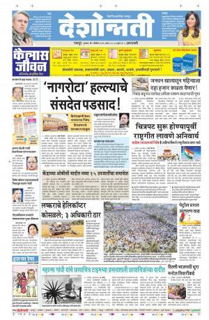 01th Dec Amravati - Read on ipad, iphone, smart phone and tablets.