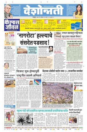 01th Dec Nagpur - Read on ipad, iphone, smart phone and tablets.
