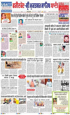 Faridkot - Sri Muktsar Sahib Bani - Read on ipad, iphone, smart phone and tablets.