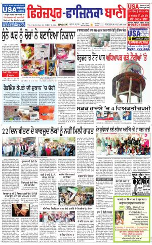 Firozpur Bani - Read on ipad, iphone, smart phone and tablets.