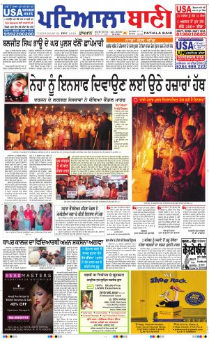 Patiala Bani - Read on ipad, iphone, smart phone and tablets.