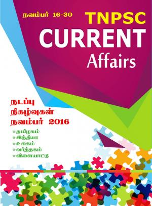 TNPSC Current Affairs  - Read on ipad, iphone, smart phone and tablets.