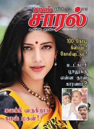 Saras Salil Tamil - Read on ipad, iphone, smart phone and tablets