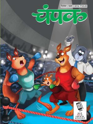 Champak Hindi - Read on ipad, iphone, smart phone and tablets