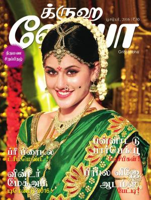 Grihshobha Tamil - Read on ipad, iphone, smart phone and tablets.