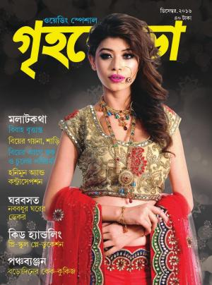 Grihshobha Bangla - Read on ipad, iphone, smart phone and tablets.