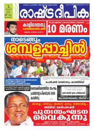 Rashtradeepika Trivandrum 01-12-2016 - Read on ipad, iphone, smart phone and tablets.