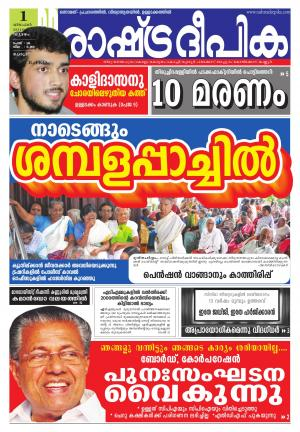 Rashtradeepika palakkad 01-12-2016 - Read on ipad, iphone, smart phone and tablets.