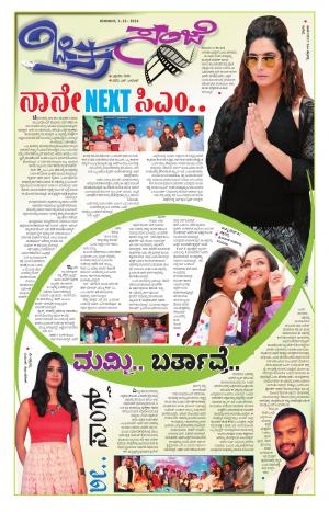 Chitra Sanje - Thursday - Read on ipad, iphone, smart phone and tablets.