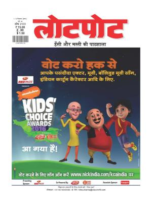 Lotpot Hindi - Read on ipad, iphone, smart phone and tablets
