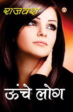 Unche log : ऊंचे लोग - Read on ipad, iphone, smart phone and tablets.