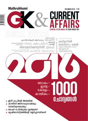 GK & Current Affairs 2016 December