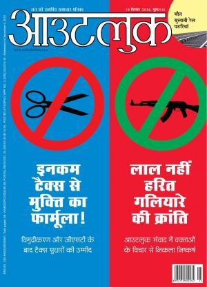 Outlook Hindi, 19 December 2016
