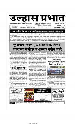 Weekly Ulhas Prabhat (साप्ताहिक उल्हास प्रभात) - संपादक: गुरुनाथ बनोटे (ठाणे) - December 01, 2016