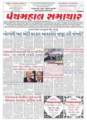 PMS-02-12-2016 - Read on ipad, iphone, smart phone and tablets.