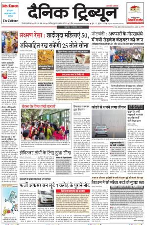 DT_02_December_2016_Gurgaon - Read on ipad, iphone, smart phone and tablets.
